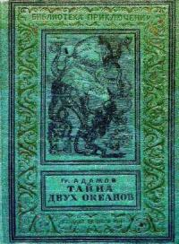 Тайна двух океанов (худ. В. Ермолов)