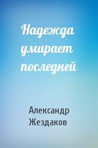 Александр Жездаков - Надежда умирает последней
