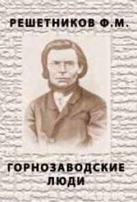 Горнозаводские люди