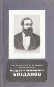 Модест Николаевич Богданов (1841-1888)