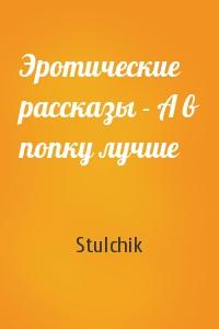 Stulchik - Эротические рассказы - А в попку лучше
