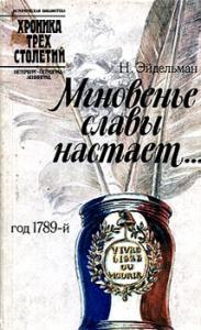 Мгновенье славы настает… Год 1789-й