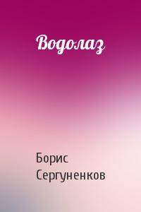 Борис Сергуненков - Водолаз