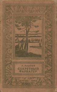 Секретный фарватер (Изд. 1963 г.)
