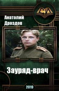 Зауряд-врач (СИ)