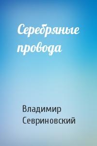 Владимир Севриновский - Серебряные провода
