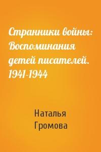 Странники войны: Воспоминания детей писателей. 1941-1944