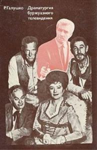 Драматургия буржуазного телевидения