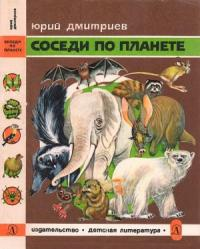 Соседи по планете Млекопитающие