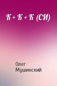 К + К + К (СИ)