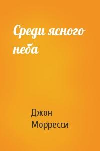 Джон Морресси - Среди ясного неба