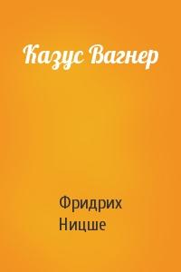 Казус Вагнер