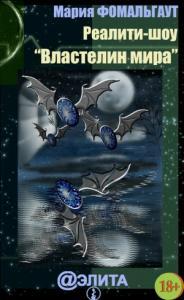 Реалити-шоу «Властелин мира» (сборник)
