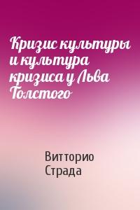 Кризис культуры и культура кризиса у Льва Толстого