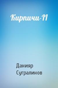 Кирпичи-II