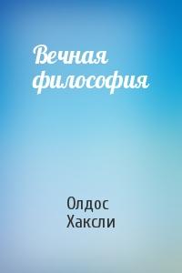 Олдос Хаксли - Вечная философия