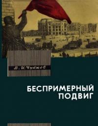 Василий Чуйков - Беспримерный подвиг (О героизме советских воинов в битве на Волге)