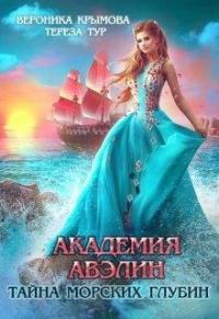 Академия Авэлин. Тайна морских глубин 1