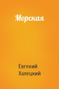 Евгений Халецкий - Морская