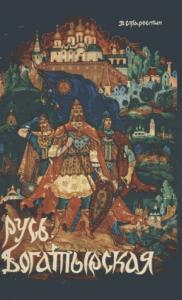 Русь Богатырская: былинные сказания