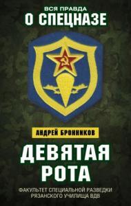 Девятая рота. Факультет специальной разведки Рязанского училища ВДВ