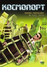 Космопорт, 2014 № 05 (6)
