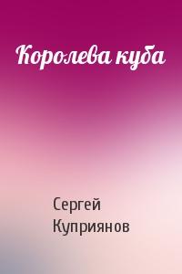Сергей Куприянов - Королева куба