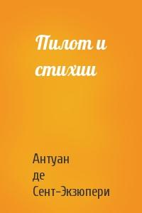 Антуан Сент-Экзюпери - Пилот и стихии