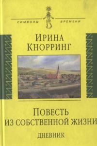 Повесть из собственной жизни: [дневник]: в 2-х томах, том 1