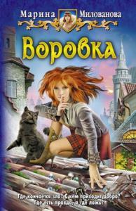 Марина Милованова - Воровка