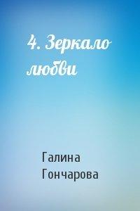 4. Зеркало любви