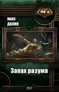 Макс Далин - Запах разума