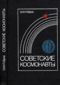 Михаил Ребров - Советские космонавты