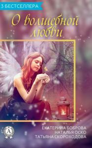 Сборник «3 бестселлера о волшебной любви»