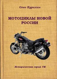 Мотоциклы новой России