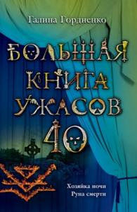 Большая книга ужасов — 40