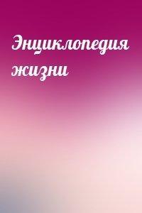 Энциклопедия жизни
