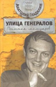 Улица генералов: Попытка мемуаров