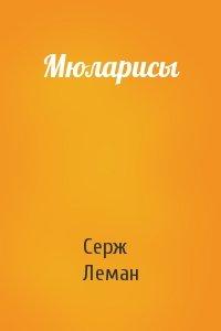 Серж Леман - Мюларисы