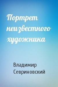 Владимир Севриновский - Портрет неизвестного художника