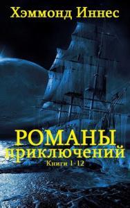 Романы приключений. Сборник. Кн.1-12