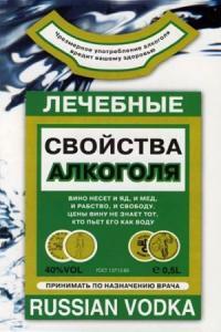 Лечебные свойства алкоголя