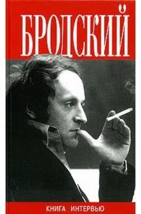 Иосиф Бродский. Большая книга интервью