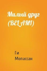 Милый друг (BEL AMI)