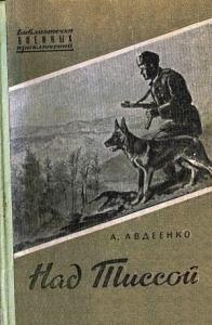 Над Тиссой (Иллюстрации Г. Балашова)