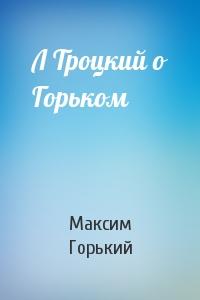 Л Троцкий о Горьком