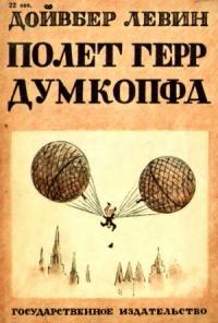 Полет герр Думкопфа