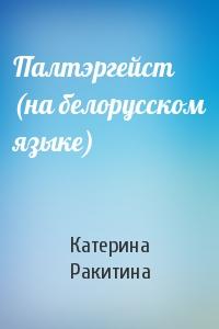 Палтэргейст (на белорусском языке)