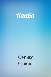 Наава