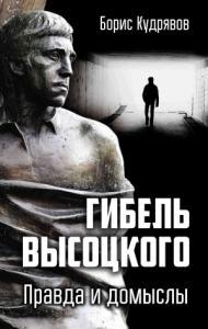 Гибель Высоцкого. Правда и домыслы